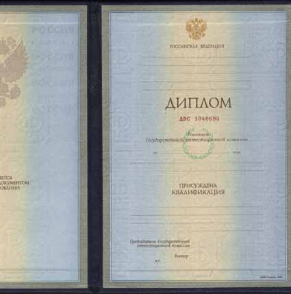 Бланки с заполнением Бланк диплома нового образца выдается с 1997 года